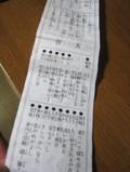 Hatsumoude6